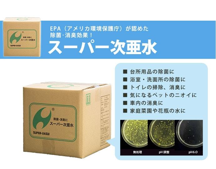 優れた消臭・殺菌のスーパー次亜水。強い除菌力・低コスト・高い安全性・空間除菌消臭効果・環境負担が少ない