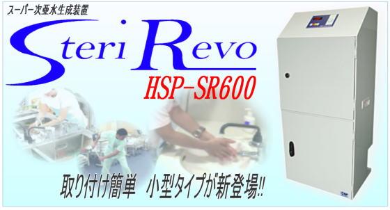 HSP-SR1000S