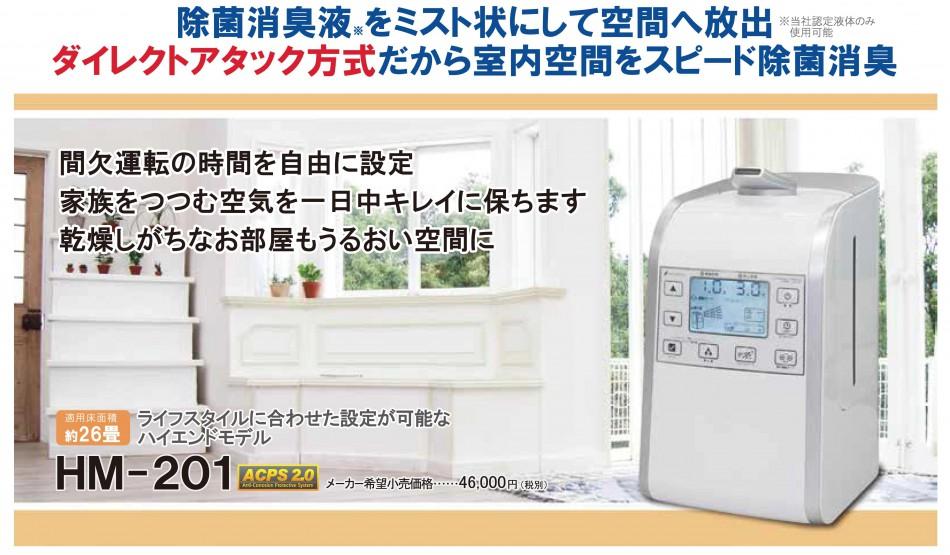 スーパー次亜水正式推奨の超音波噴霧器HM-201で安心してお使いいただけます。