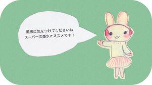 スーパー次亜水マスコットキャラクター「リボンちゃん」