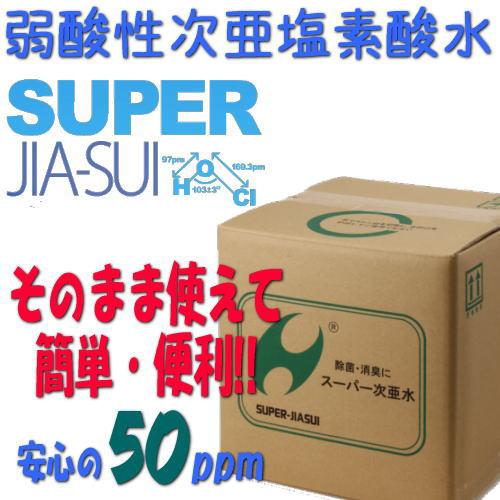 hsp-superJia-sui50