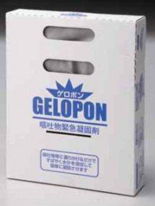 緊急嘔吐物凝固キット ゲロポン