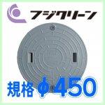 mh-fujiclean-450